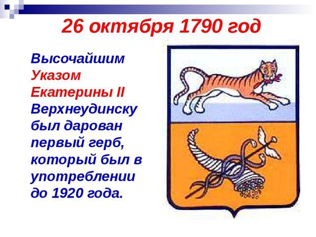 26 октября 1790 год Высочайшим Указом Екатерины II Верхнеудинску был дарован...