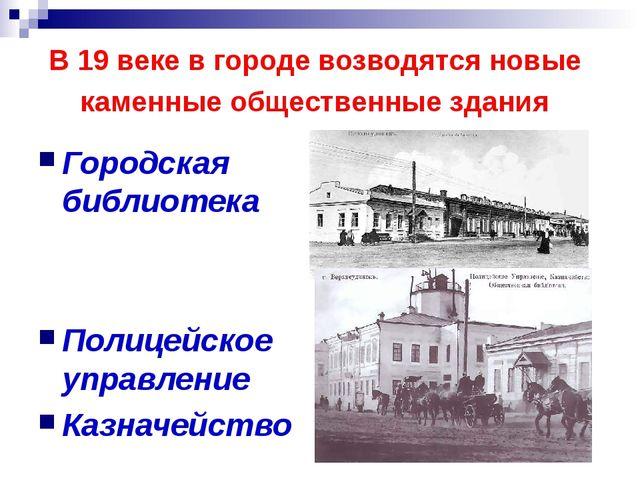В 19 веке в городе возводятся новые каменные общественные здания Городская би...