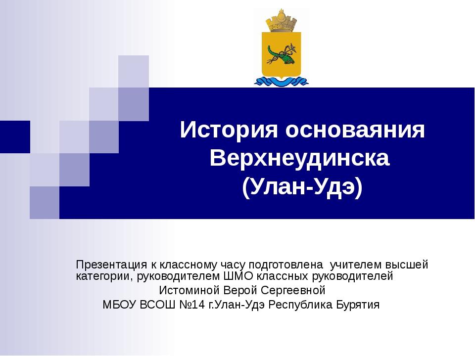 История основаяния Верхнеудинска (Улан-Удэ) Презентация к классному часу подг...