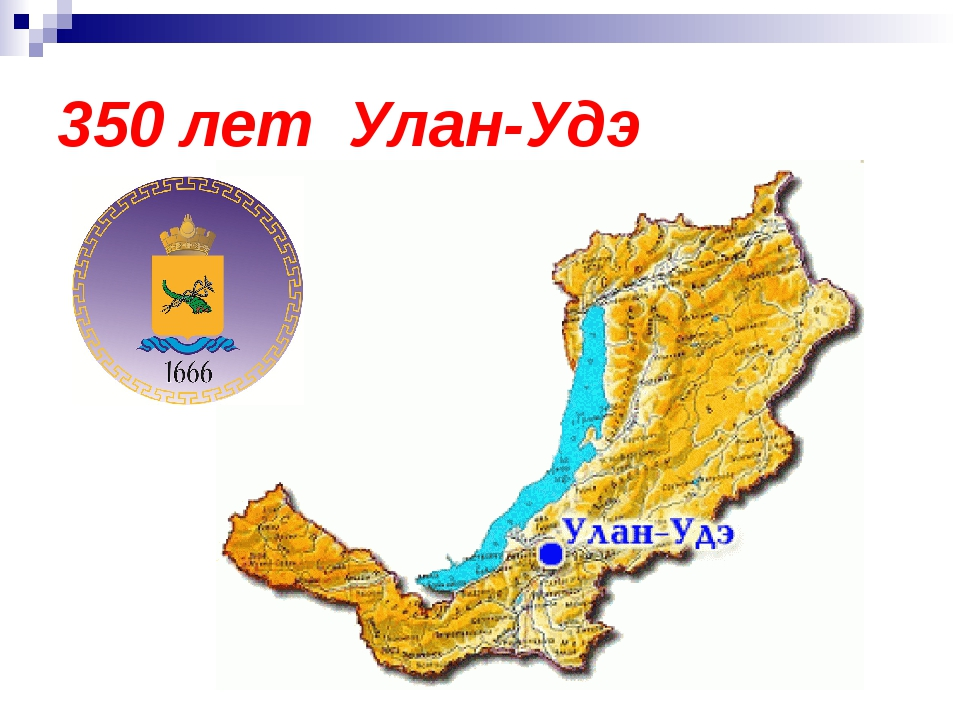 350 лет Улан-Удэ