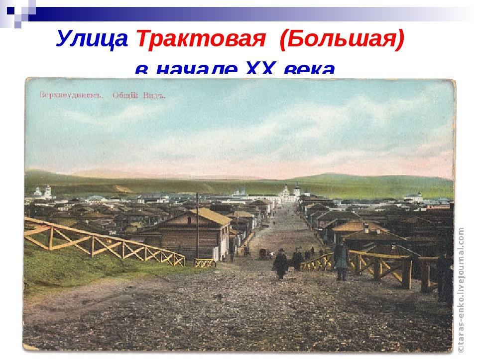 Улица Трактовая (Большая) в начале XX века.