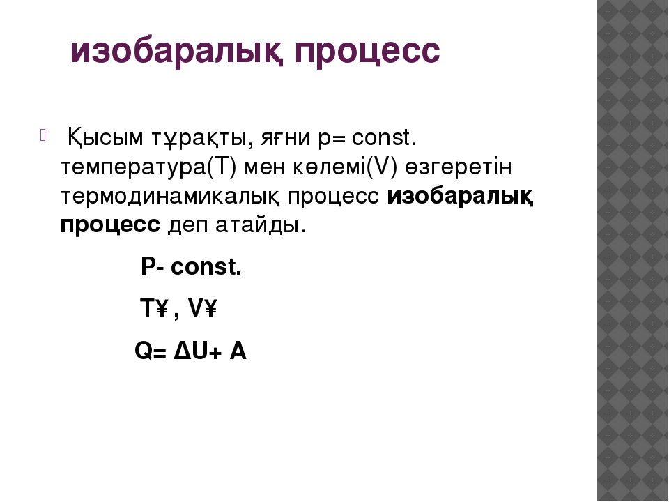 изобаралық процесс  Қысым тұрақты, яғни p= const. тeмпература(T) мен көлемі(...