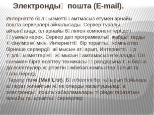 Электрондық пошта (E-mail). Интернетте бұл қызметті қамтмасыз етумен арнайы