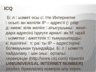ICQ  Бұл қызмет осы сәтте Интернетке қосылған желілік IP – адресті (әрбір дү