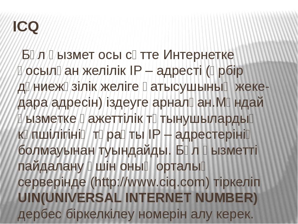 ICQ  Бұл қызмет осы сәтте Интернетке қосылған желілік IP – адресті (әрбір дү...