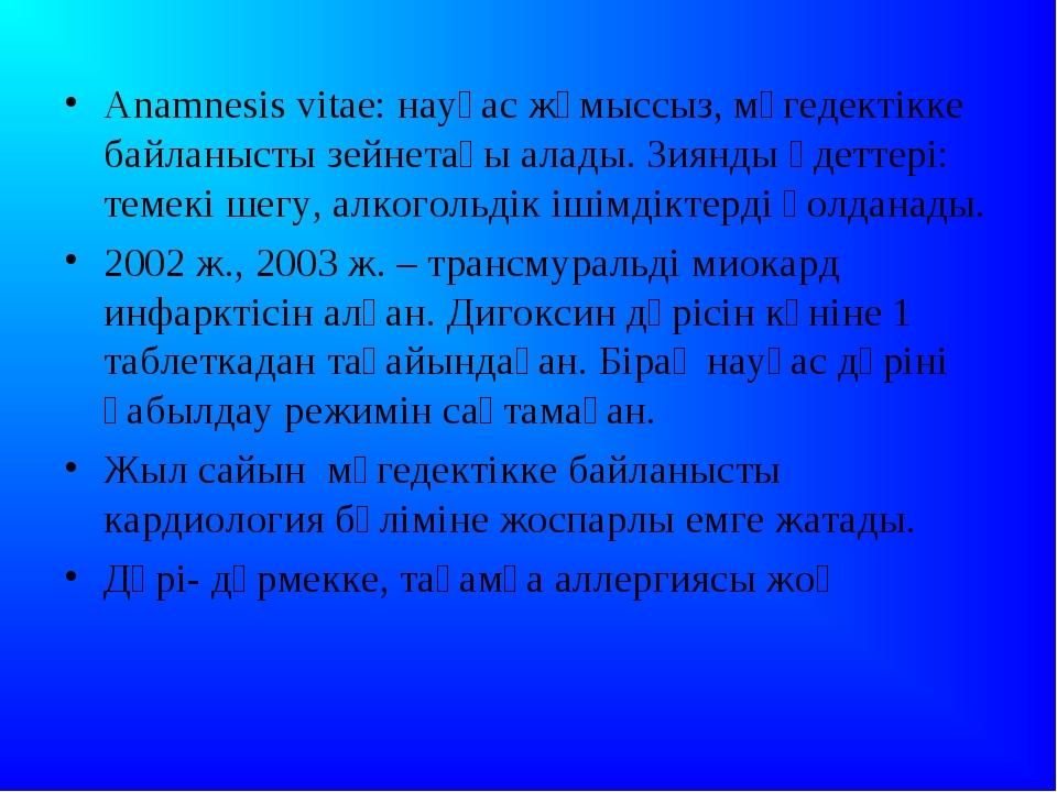 Anamnesis vitae: науқас жұмыссыз, мүгедектікке байланысты зейнетақы алады. Зи...
