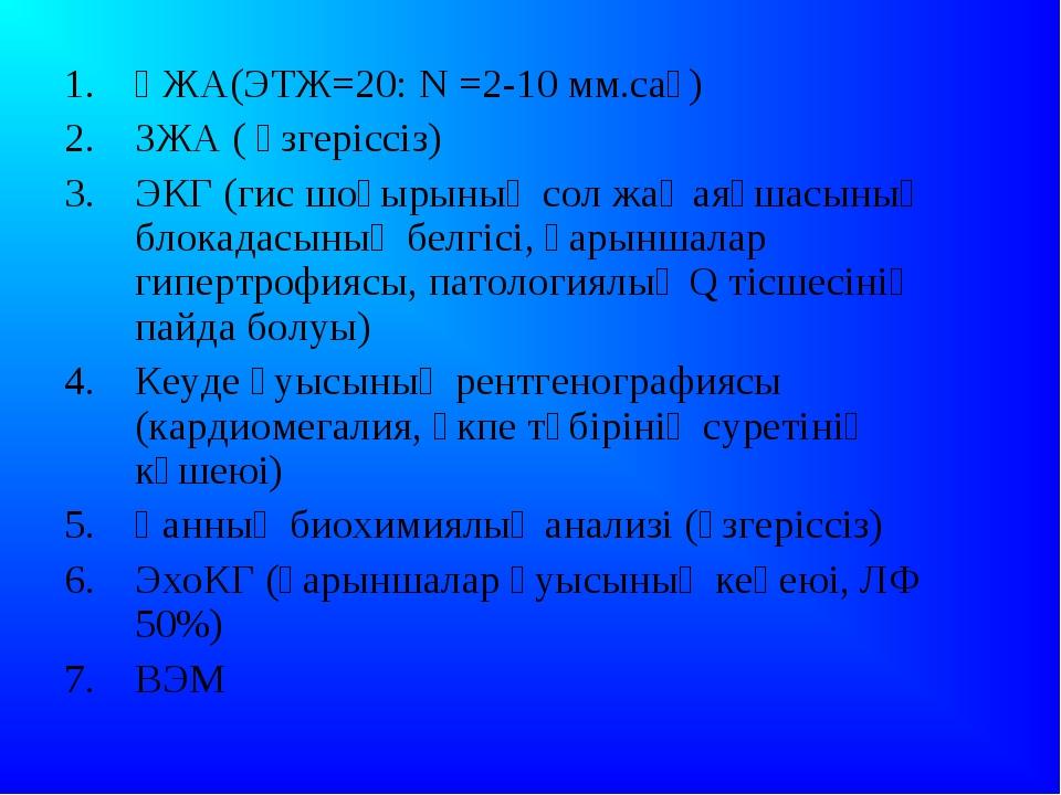ҚЖА(ЭТЖ=20: N =2-10 мм.сағ) ЗЖА ( өзгеріссіз) ЭКГ (гис шоғырының сол жақ аяқш...