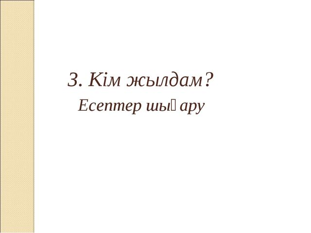 3. Кім жылдам? Есептер шығару