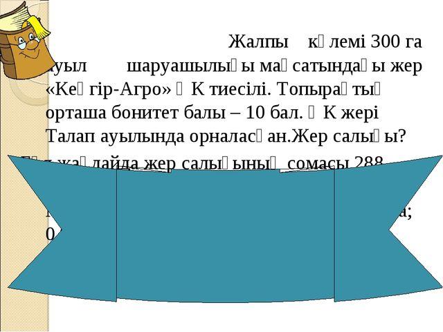 Жалпы көлемі 300 га ауыл шаруашылығы мақсатындағы жер «Кеңгір-Агро» ӨК тиесі...