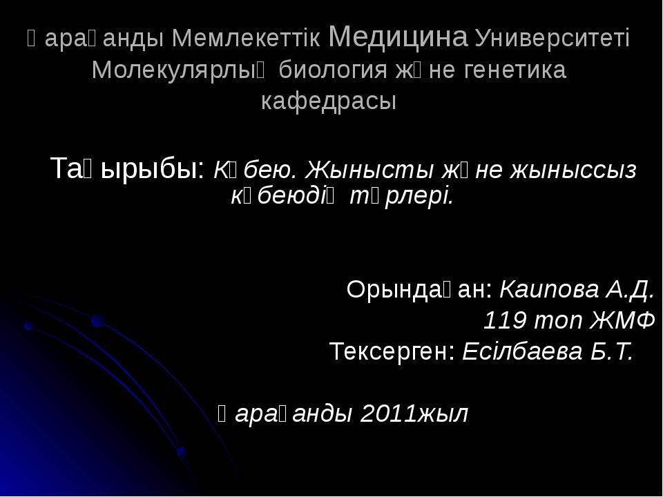 Қарағанды Мемлекеттік Медицина Университеті Молекулярлық биология және генети...
