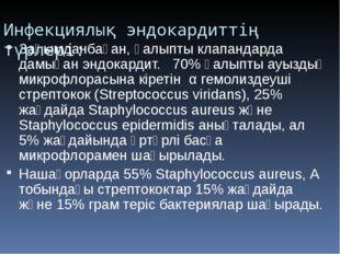 Инфекциялық эндокардиттің түрлері: Зақымданбаған, қалыпты клапандарда дамыған