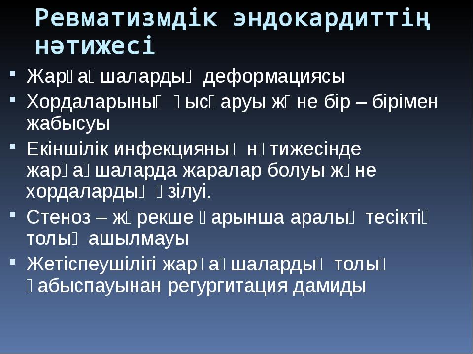 Ревматизмдік эндокардиттің нәтижесі Жарғақшалардың деформациясы Хордаларының...