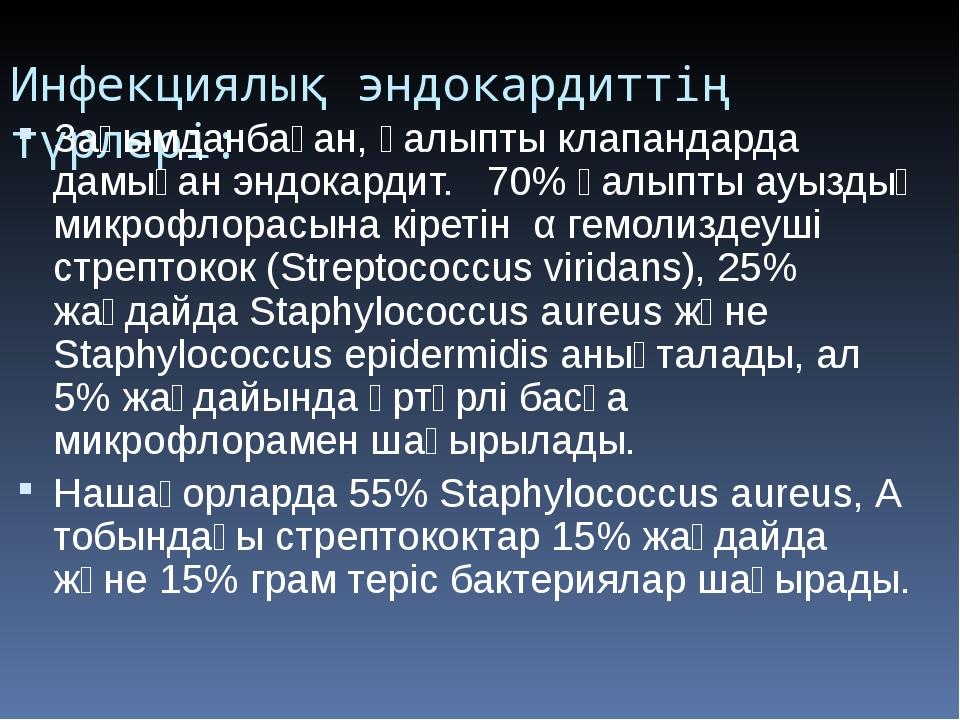 Инфекциялық эндокардиттің түрлері: Зақымданбаған, қалыпты клапандарда дамыған...