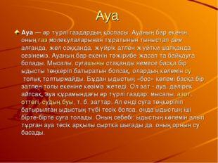 Ауа Ауа— әр түрлі газдардың қоспасы. Ауаның бар екенін, оныңгазмолекулалар