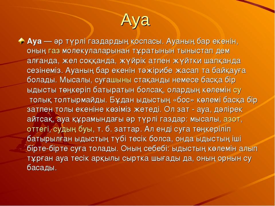 Ауа Ауа— әр түрлі газдардың қоспасы. Ауаның бар екенін, оныңгазмолекулалар...