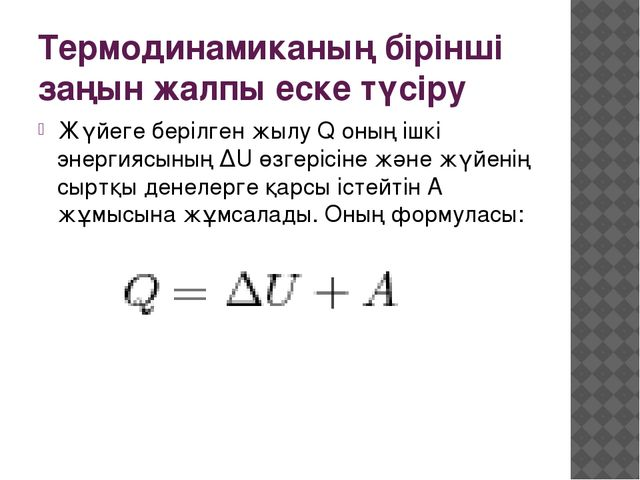 Термодинамиканың бірінші заңын жалпы еске түсіру Жүйеге берілген жылу Q оның...