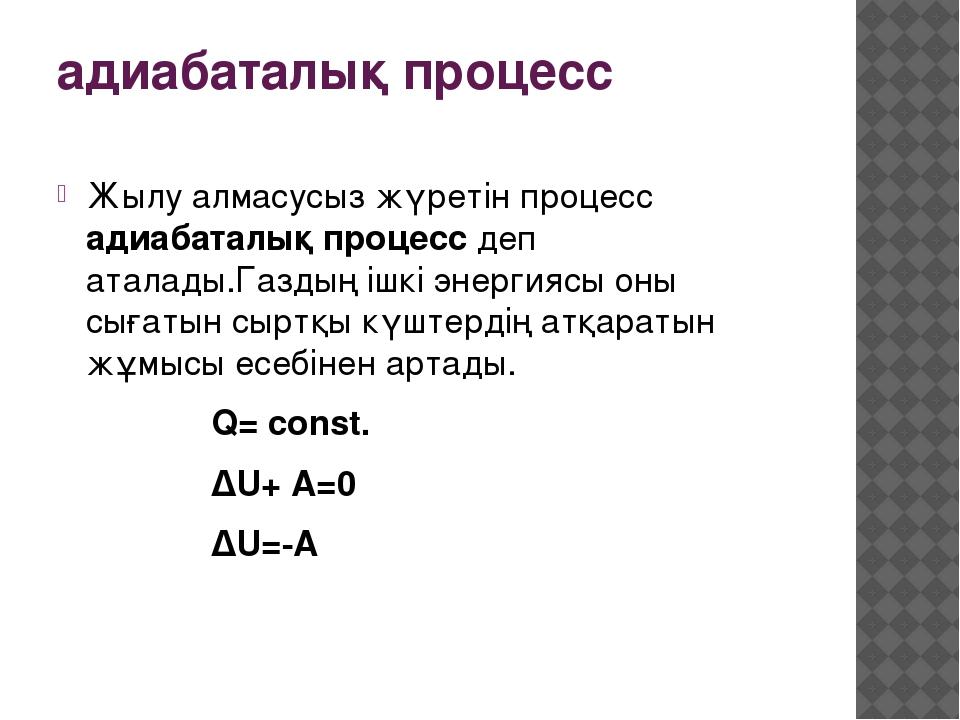адиабаталық процесс Жылу алмасусыз жүретін процесс адиабаталық процесс деп ат...