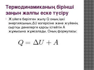 Термодинамиканың бірінші заңын жалпы еске түсіру Жүйеге берілген жылу Q оның