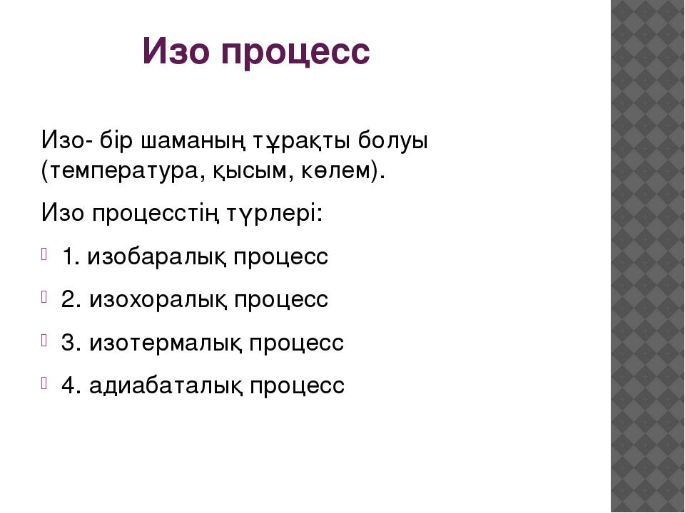 Изо процесс Изо- бір шаманың тұрақты болуы (температура, қысым, көлем). Изо...