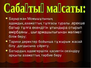 Бауыржан Момышұлының адамдық,азаматтық тұлғасы туралы ,ерекше батыр тұлға еке