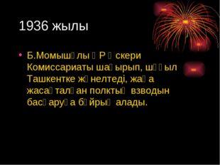 1936 жылы Б.Момышұлы ҚР Әскери Комиссариаты шақырып, шұғыл Ташкентке жөнелтед