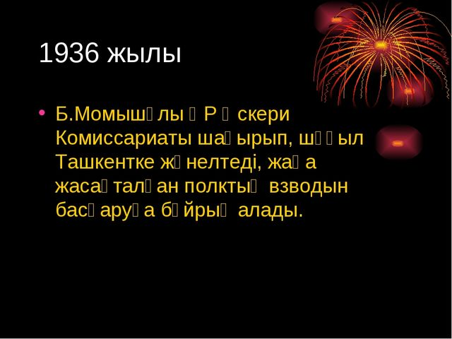 1936 жылы Б.Момышұлы ҚР Әскери Комиссариаты шақырып, шұғыл Ташкентке жөнелтед...