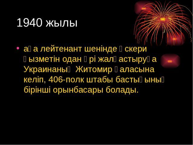 1940 жылы аға лейтенант шенінде әскери қызметін одан әрі жалғастыруға Украина...