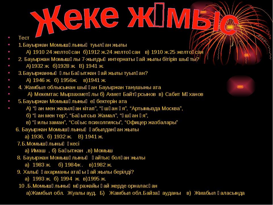 Тест 1.Бауыржан Момышұлының туылған жылы А) 1910 24 желтоқсан б)1912 ж.24 жел...