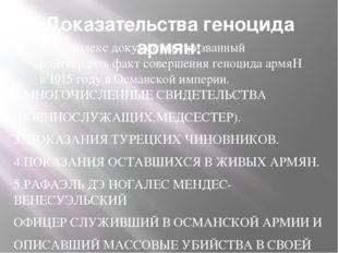 Доказательства геноцида армян: 1. комплексдокументов призванный подтвердить
