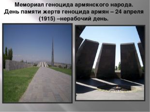 Мемориал геноцида армянского народа. День памяти жертв геноцида армян – 24 ап