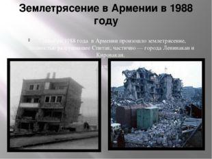 Землетрясение в Армении в 1988 году 7 декабря 1988 года в Армении произошло з