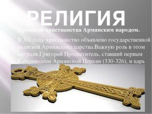 РЕЛИГИЯ Принятие христианства Армянским народом. В 301 году христианство объя