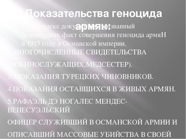 Доказательства геноцида армян: 1. комплексдокументов призванный подтвердить...
