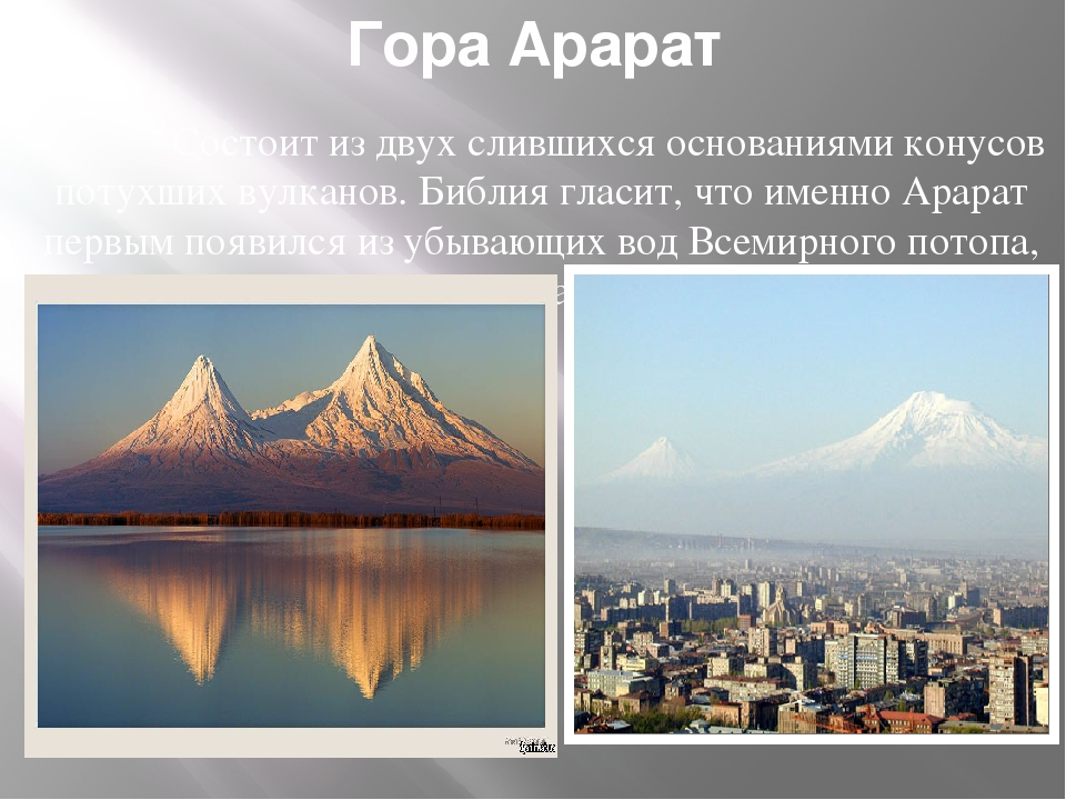 Гора Арарат Состоит из двух слившихся основаниями конусов потухших вулканов....