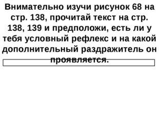 Внимательно изучи рисунок 68 на стр. 138, прочитай текст на стр. 138, 139 и п