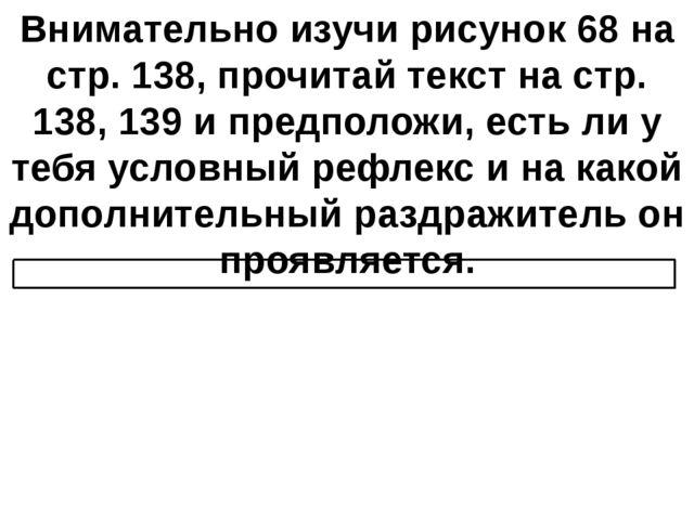 Внимательно изучи рисунок 68 на стр. 138, прочитай текст на стр. 138, 139 и п...