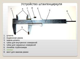 Устройство штангенциркуля штанга подвижная рамка шкала штанги губки для внутр