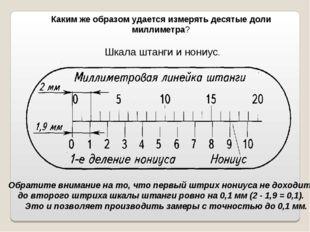 Каким же образом удается измерять десятые доли миллиметра? Шкала штанги и нон