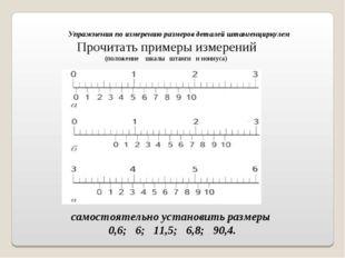 самостоятельно установить размеры 0,6; 6; 11,5; 6,8; 90,4. Упражнения по изме