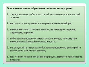 Основные правила обращения со штангенциркулем: перед началом работы протирайт