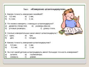 Тест: «Измерение штангенциркулем» 1 Какова точность измерения линейкой? а) 0