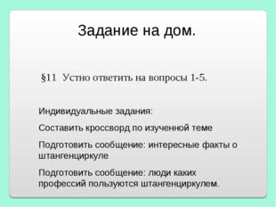 Задание на дом. §11 Устно ответить на вопросы 1-5. Индивидуальные задания: Со