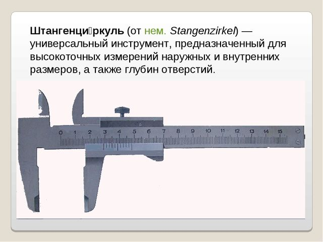 Штангенци́ркуль (от нем. Stangenzirkel)— универсальный инструмент, предназна...
