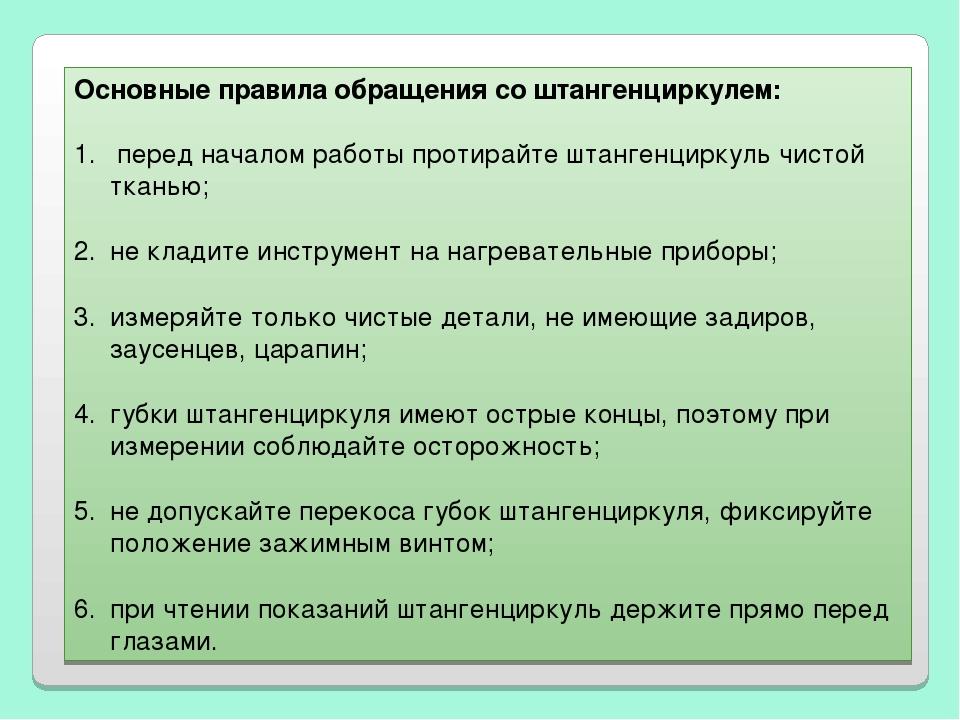 Основные правила обращения со штангенциркулем: перед началом работы протирайт...