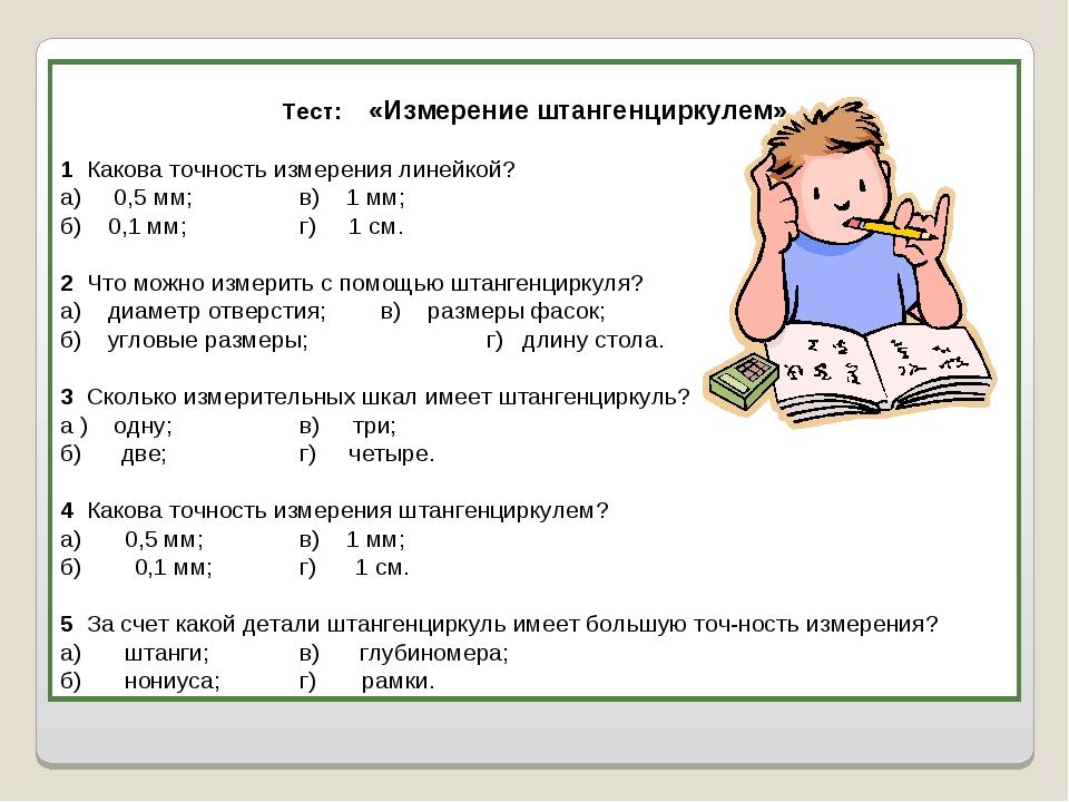 Тест: «Измерение штангенциркулем» 1 Какова точность измерения линейкой? а) 0...