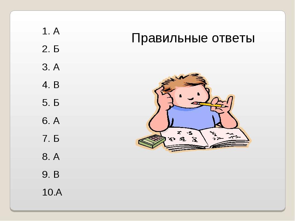 Правильные ответы А Б А В Б А Б А В А