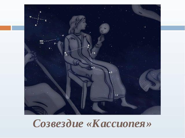 Созвездие «Кассиопея»