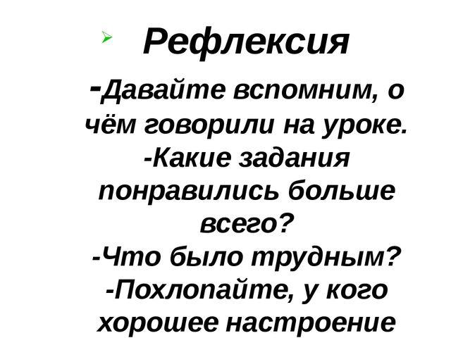 Рефлексия -Давайте вспомним, о чём говорили на уроке. -Какие задания понравил...