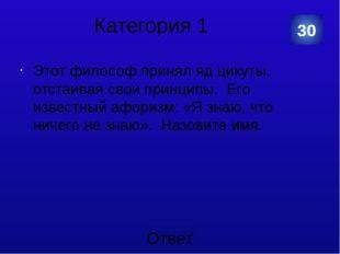 Категория 3 Кто автор знаменитого высказывания: «Знание – сила»? 10 Категория