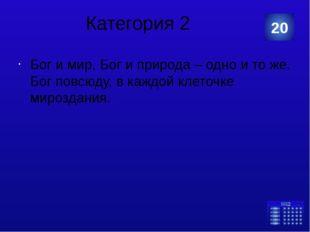 Категория 5 «Если бы мы не раскинулись от Берингова пролива до Одера – нас и